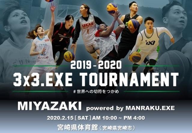 3x3.EXE TOURNAMENT 2019-2020 MIYAZAKI powered by MANRAKU.EXE