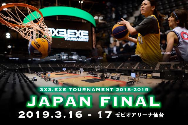 3x3.EXE TOURNAMENT 2018-2019 JAPAN FINAL(WOMEN)