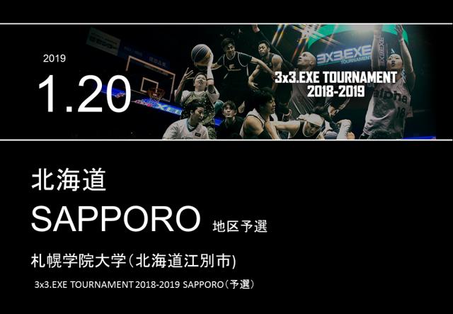 3x3.EXE TOURNAMENT 2018-2019 SAPPORO(予選)