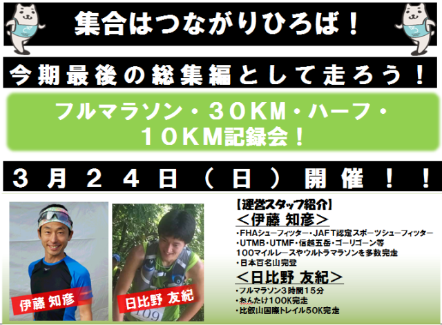 【関西・大阪】 3/24『フル・30KM・ハーフ・10KM』マラソン記録会