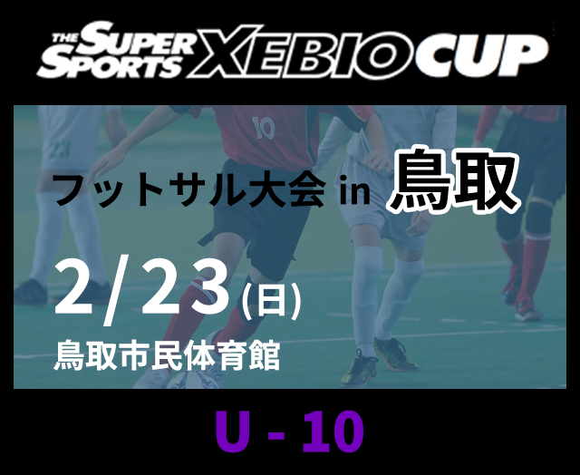 SuperSports XEBIO CUP in 鳥取 フットサル大会 U-10