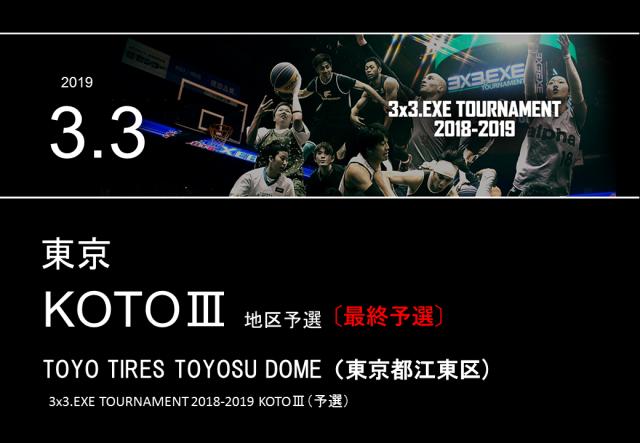 3x3.EXE TOURNAMENT 2018-2019 KOTOⅢ(予選)
