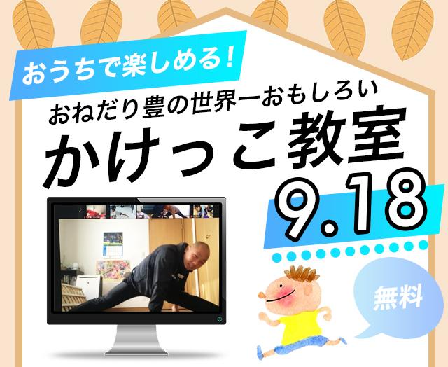 【9/18】おねだり豊の世界一おもしろいかけっこ教室 オンラインイベント
