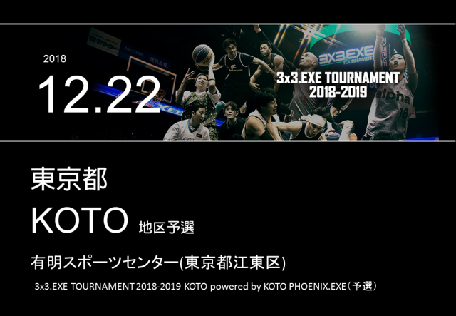 3x3.EXE TOURNAMENT 2018-2019 KOTO powered by KOTO PHOENIX.EXE(予選)