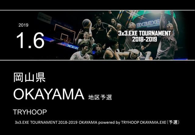 3x3.EXE TOURNAMENT 2018-2019 OKAYAMA powered by TRYHOOP OKAYAMA.EXE(予選)