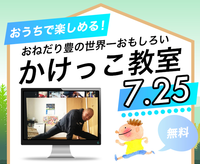 【7/25】おねだり豊の世界一おもしろいかけっこ教室 オンラインイベント