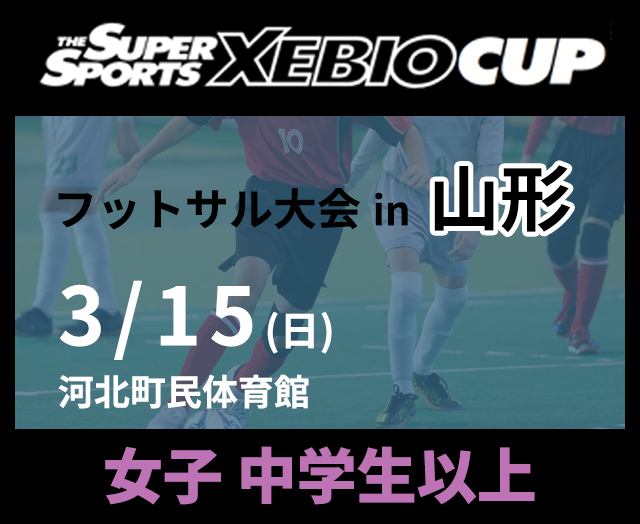 SuperSports XEBIO CUP in 山形 フットサル大会 女子中学生以上