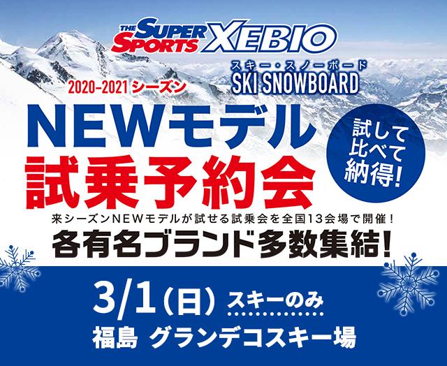 [3/1(日)グランデコスノーリゾート]2020-2021シーズンスキーNEWモデル試乗予約会