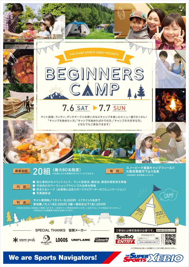 スノーピーク箕面キャンプフィールド 〜THE SUPER SPORTS XEBIO PRESENTS BEGINNERS CAMP〜