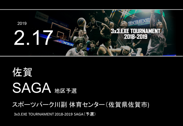 3x3.EXE TOURNAMENT 2018-2019 SAGA(予選)