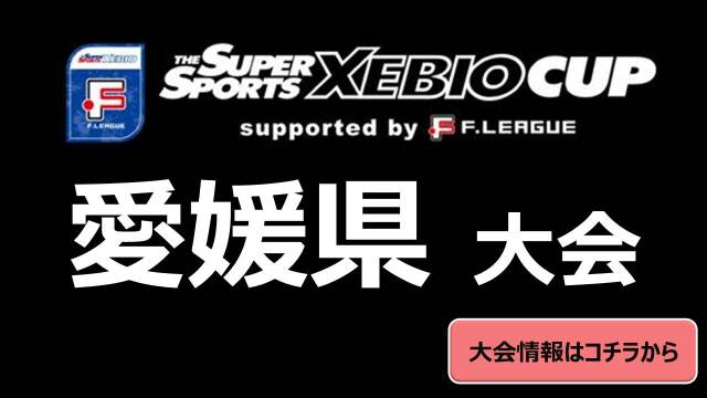 SuperSports XEBIO CUP in 愛媛大会
