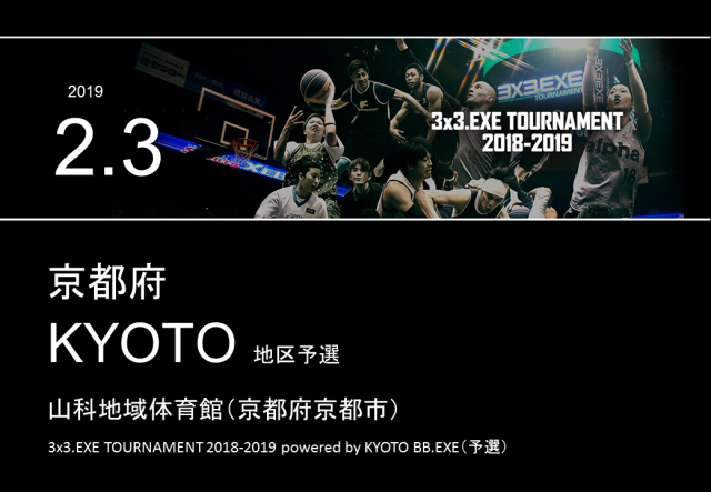 3x3.EXE TOURNAMENT 2018-2019 KYOTO powered by KYOTO BB.EXE(予選)
