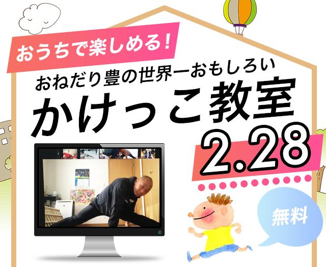 【2/28】おねだり豊の世界一おもしろいかけっこ教室 オンラインイベント