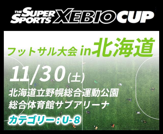 SuperSports XEBIO CUP in 北海道 フットサル大会