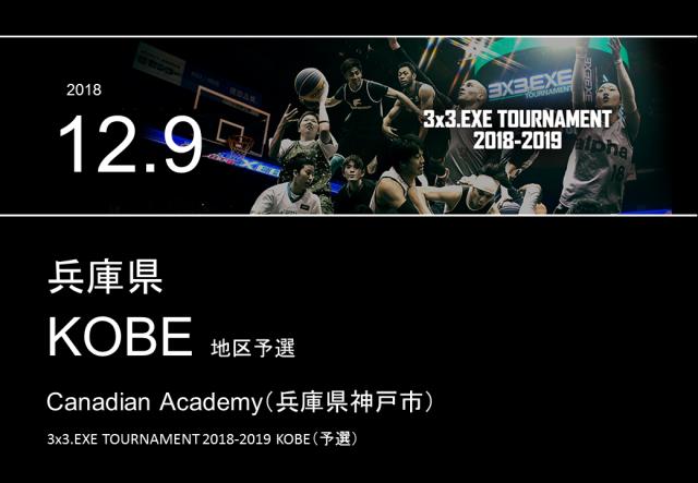 3x3.EXE TOURNAMENT 2018-2019 KOBE(予選)