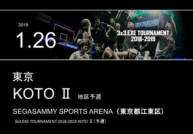 3x3.EXE TOURNAMENT 2018-2019 KOTOⅡ(予選)