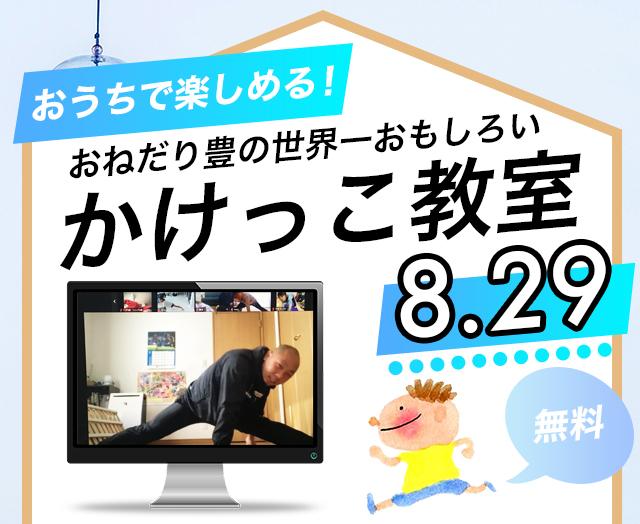 【8/29】おねだり豊の世界一おもしろいかけっこ教室 オンラインイベント