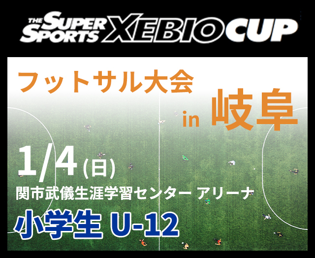 SuperSports XEBIO CUP in 岐阜 フットサル大会