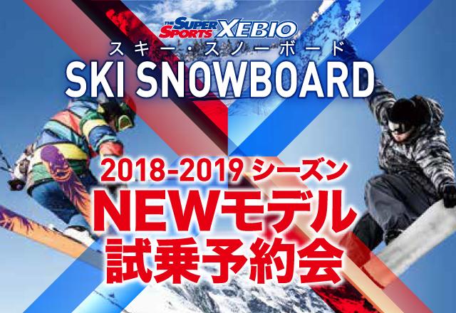SKI SNOWBOAD 2018シーズン試乗予約会 ―3月17日(土)札幌国際スキー場・スノーボード限定―