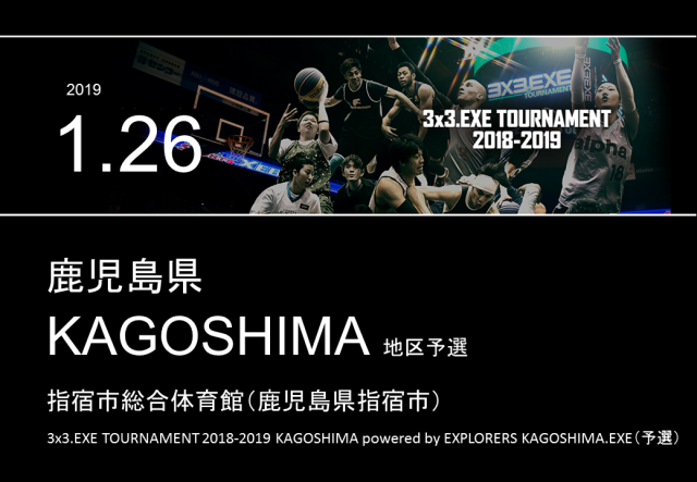 3x3.EXE TOURNAMENT 2018-2019 KAGOSHIMA powered by EXPLORERS KAGOSHIMA.EXE(予選)