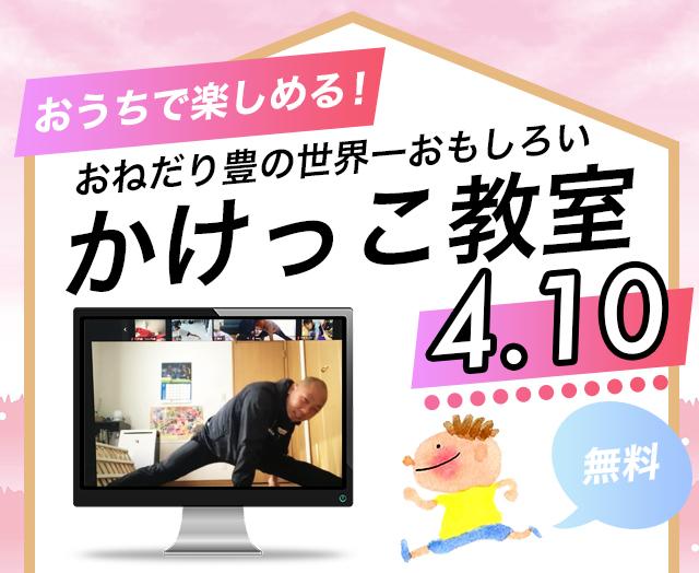 【4/10】おねだり豊の世界一おもしろいかけっこ教室 オンラインイベント