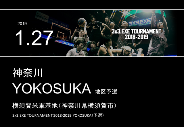 3x3.EXE TOURNAMENT 2018-2019 YOKOSUKA(予選)