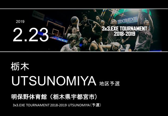 3x3.EXE TOURNAMENT 2018-2019 UTSUNOMIYA(予選)