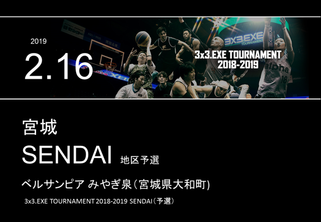 3x3.EXE TOURNAMENT 2018-2019 SENDAI(予選)