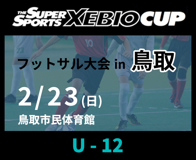 SuperSports XEBIO CUP in 鳥取 フットサル大会 U-12