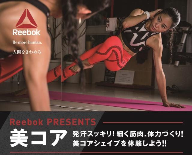 Reebok presents  美コア【女性限定】