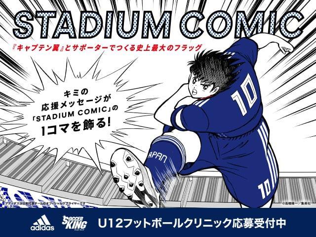 adidas × キャプテン翼 「STADIUM COMIC」U12フットボールクリニック in 宮城