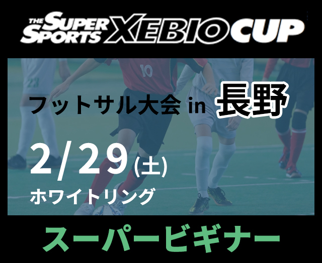 SuperSports XEBIO CUP in 長野 フットサル大会 スーパービギナー
