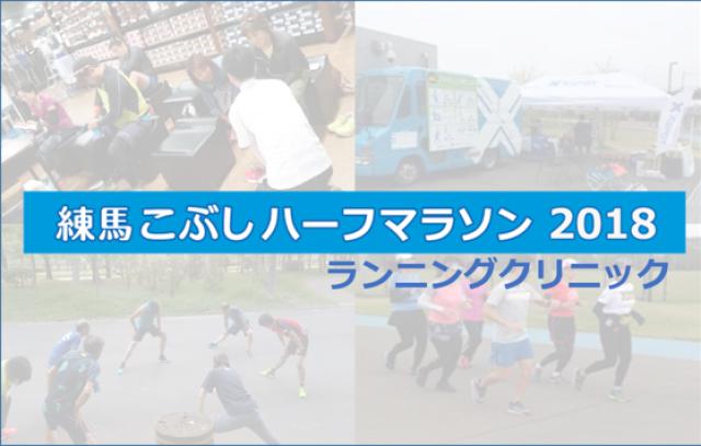 練馬こぶしハーフマラソン2018 ランニングクリニック第3回