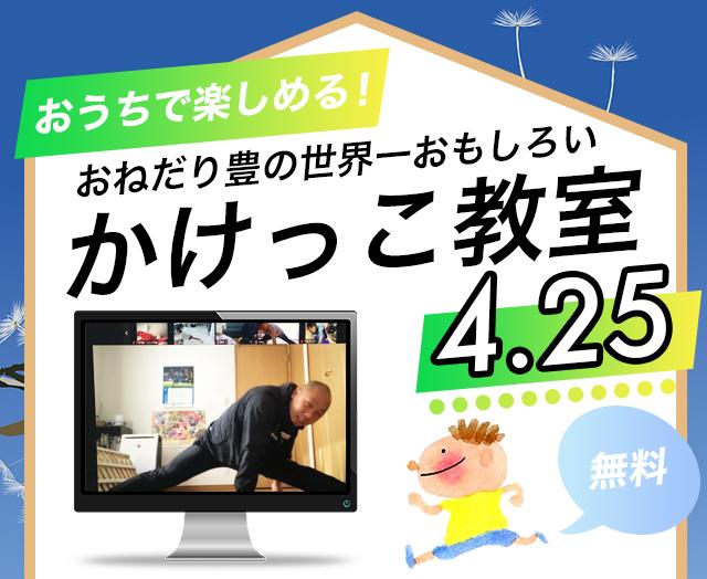 【4/25】おねだり豊の世界一おもしろいかけっこ教室 オンラインイベント