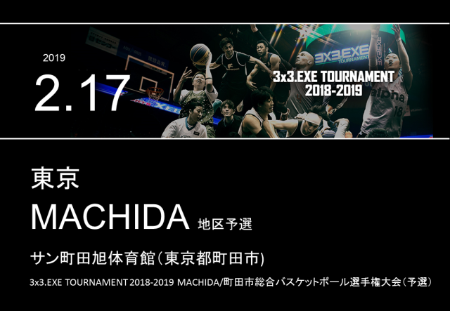 3x3.EXE TOURNAMENT 2018-2019 MACHIDA/町田市総合バスケットボール選手権大会(予選)