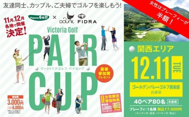 Victoria Golf  × clunk FIDRA  PAIR CUP