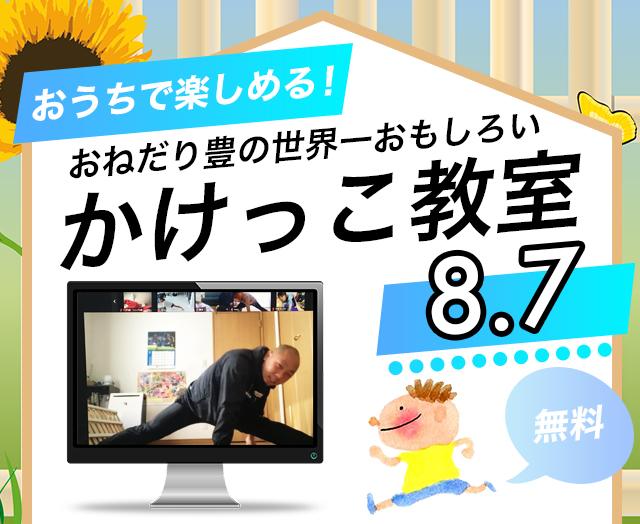 【8/7】おねだり豊の世界一おもしろいかけっこ教室 オンラインイベント