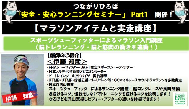 【関西・大阪】スポーツシューフィッターによるマラソン入門講座 <第2回>