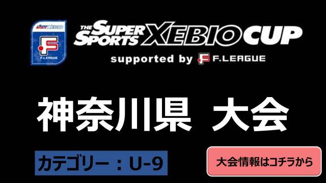 SuperSports XEBIO CUP in KANAGAWA