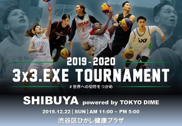 3x3.EXE TOURNAMENT 2019-2020 SHIBUYA powered by TOKYO DIME(予選)