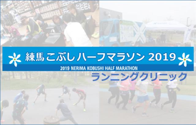 練馬こぶしハーフマラソン2019 ランニングクリニック@光が丘公園