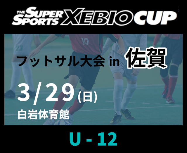 SuperSports XEBIO CUP in 佐賀 フットサル大会 U-12