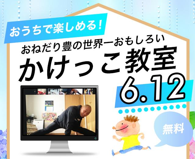 【6/12】おねだり豊の世界一おもしろいかけっこ教室 オンラインイベント