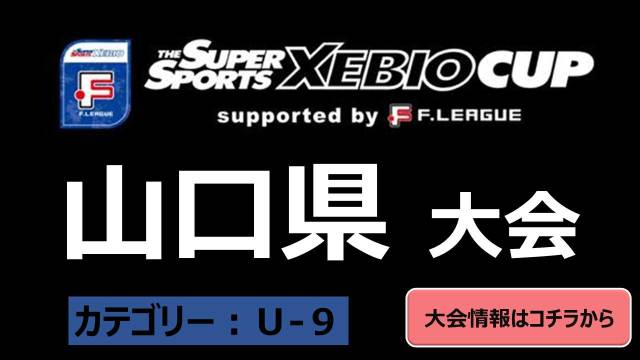 SuperSports XEBIO CUP in山口supported by F.LEAGUE【U-9フットサル大会】