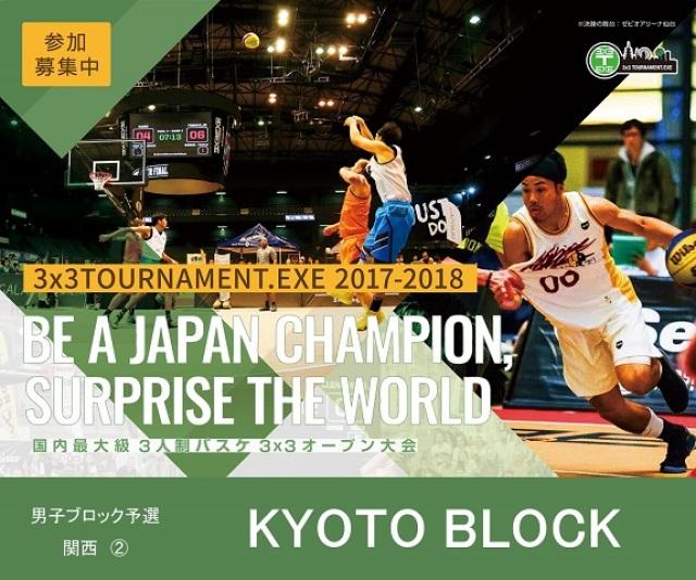 【京都予選】3x3.EXE TOURNAMENT 2017-2018 in KYOTO BLOCK