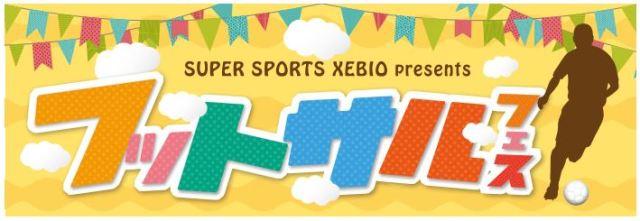 【ジュニア(U12)】スーパースポーツゼビオpresentsフットサルフェス