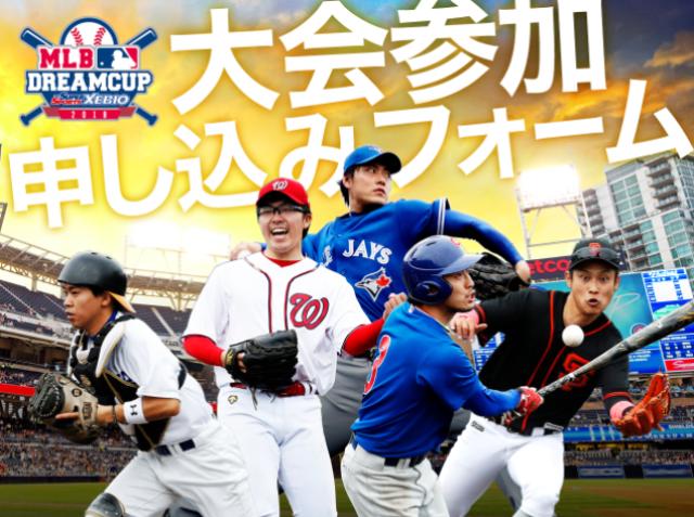 【大会参加申込フォーム】MLBドリームカップ2018 supported by XEBIO Group